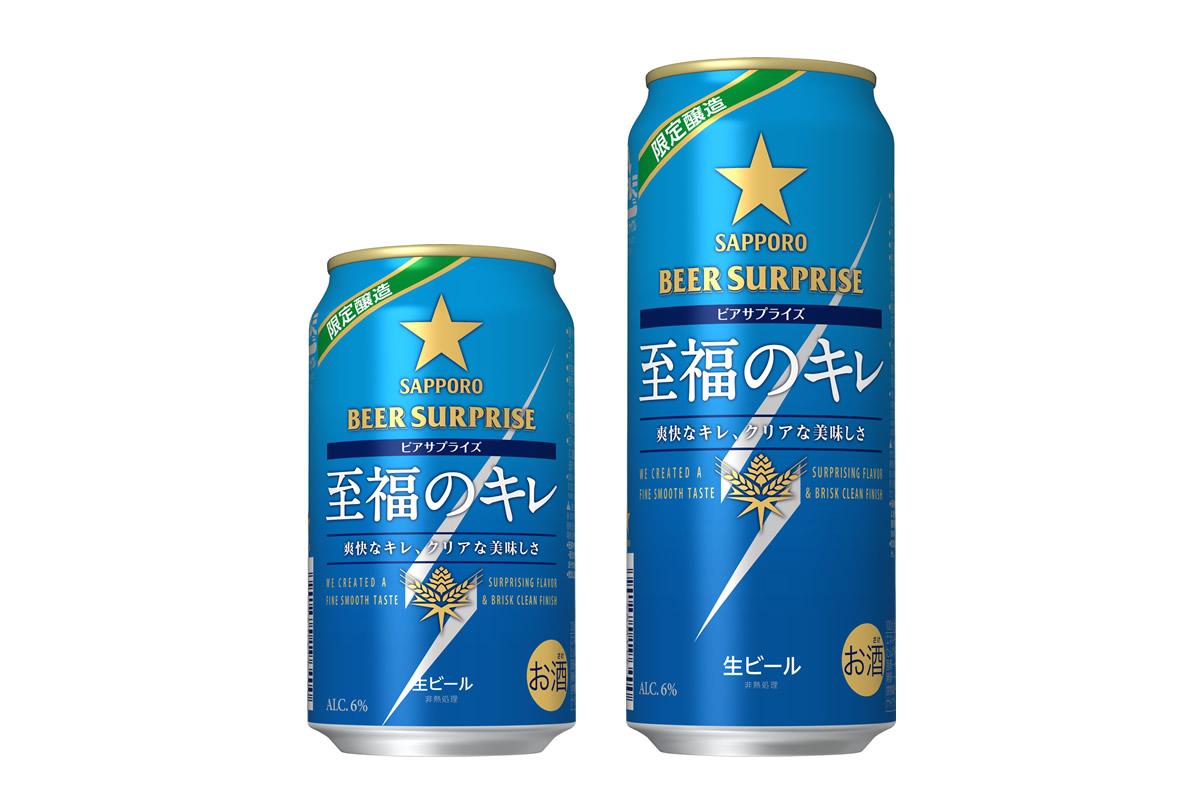 """サッポロビール、""""爽快なキレとクリアな美味しさ""""目指したビールを2017年8月1日(火)"""