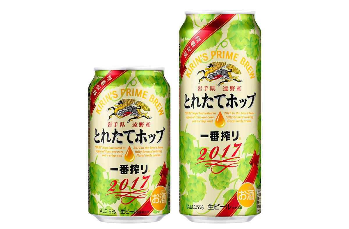 キリンビール、今年とれたての岩手遠野産ホップ使用した「一番搾り」を10月24日(火)