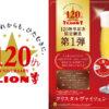 サッポロライオン120周年記念限定醸造ビール第1弾『クリスタルヴァイツェン』