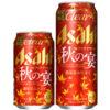 焙煎香が広がる琥珀の新ジャンル「クリアアサヒ 秋の宴」限定発売!