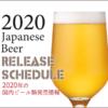 今注目のビールは? 2020年新発売情報まとめ