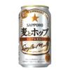 サッポロビール「サッポロ 麦とホップ シングルモルト」