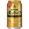 サッポロビール「麦とホップ」
