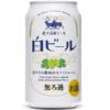 銀河高原ビール「白ビール」