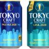 サントリービール「TOKYO CRAFT(東京クラフト)」