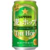 サッポロビール「サッポロ 麦とホップ THE HOP」