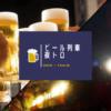 房総里山トロッコ「ビール列車 夜トロ」