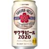 サッポロビール「サッポロ サクラビール2020」