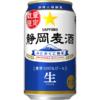 サッポロビール「静岡麦酒」