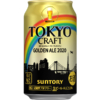 サントリービール「TOKYO CRAFT〈ゴールデンエール〉」