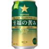 オリオンビール「サッポロ ビアサプライズ 至福の苦み」