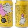 ヤッホーブルーイング「僕ビール君ビール×FLOWER FLOWER」コラボデザイン缶
