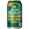 サッポロビール「サッポロ 麦とホップ ダブルビター」