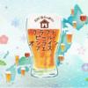 「クラフトビール・オンラインフェス」
