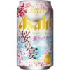 アサヒビール「クリアアサヒ 桜の宴」