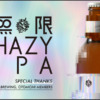 オトモニ(otomoni)「無限 HAZY IPA」