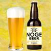 横浜ビール「横浜野毛ビール~ゴールデンエール~」