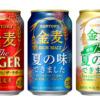 """サントリービール『""""夏の味""""「金麦」「金麦〈糖質75%オフ〉」「金麦〈ザ・ラガー〉」』"""