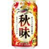 キリンビール「キリン秋味(期間限定)」