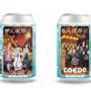 COEDO、秩父麦酒「秩父夜祭エール」