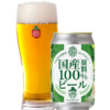 ベアレン醸造所「ベアレン 国産原料100%ビール」