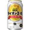 日本最古のビヤホール120周年ビール「銀座ライオンエール」が発売!