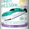 サッポロビール(株)・(株)JR東日本リテールネット・北海道旅客鉄道(株)共同企画