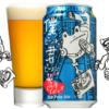 ヤッホーブルーイングの新作「僕ビール、君ビール。流星レイディオ」はライ麦ビール!