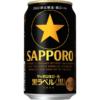 「サッポロ生ビール黒ラベル」の黒ビール版が今年も発売!