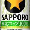 「サッポロ生ビール黒ラベル東北ホップ100%」 東北エリア限定発売(2018年8月24日