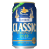 サッポロビール、季節に合わせた北海道限定「サッポロクラシック 夏の爽快」を5月29日
