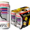 """サッポロビール、お正月の""""あの行事""""をデザインした「サッポロ生ビール黒ラベル」を11"""