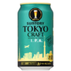 サントリービール、度数6.5%の「TOKYO CRAFT(東京クラフト)〈I.P.A.〉」を9月4日発