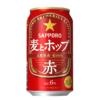「麦とホップ<赤>」がアルコール度数6%になって通年発売!