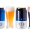 立山黒部アルペンルートのオリジナルビール「立山地ビール 星の空」2種が4月10日発売