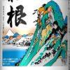 サッポロ生ビール黒ラベル「箱根ラベル缶」限定発売(2018年5月16日) | ニュースリリ