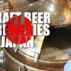クラフトビールの醸造所はいくつある?日本のマイクロブルワリー一覧