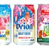 「オリオンいちばん桜」等、沖縄の桜をデザインしたビール類3商品が1月23日発売