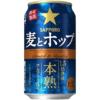 【2019新商品】サッポロビール、「麦とホップ」ブランドから濃厚でコク深い「本熟」を