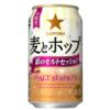 新ジャンル「麦とホップ 彩(いろどり)のモルトセッション」が11月28日に限定発売