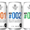 ジャパンプレミアムブリュー、プロトタイプビール「SECRET TAP」3種を数量限定で新発