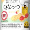サッポロ生ビール黒ラベル 「千葉工場30周年 オリジナルキャンペーンパック」限定発