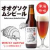 オオグソクムシビール | 元祖地ビール屋【サンクトガーレン】