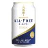 ノンアルコール「オールフリー」が大幅刷新して 2018年2月13日(火)新発売