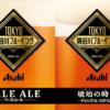 アサヒビール、「TOKYO隅田川ブルーイング ペールエール/琥珀の時間」2種を8月28日発