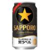サッポロビール、貴重麦芽使った「黒ラベル エクストラブリュー」を4月24日限定発売