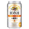 キリンビール、セブン&アイと共同開発した「一番搾り 匠の冴(さえ)」を4月3日発売