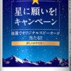 サッポロ生ビール黒ラベル 星に願いを!キャンペーン(2018年5月9日) | ニュースリ