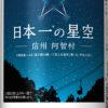 「サッポロ生ビール黒ラベル 日本一の星空デザイン缶」発売(2018年10月9日) | ニュ