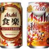 アサヒビール、秋限定商品「アサヒ 食楽」「クリアアサヒ 秋の宴」を8月21日発売